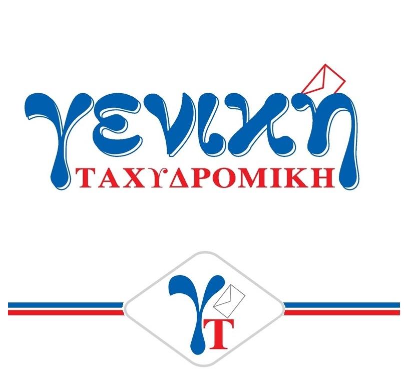 Γενική Ταχυδρομική Ελλάδος
